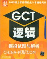 2013硕士学位研究生入学资格考试GCT逻辑模拟试题与解析