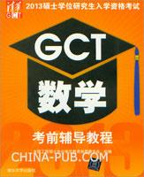 2013硕士学位研究生入学资格考试GCT数学考前辅导教程