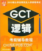 2013硕士学位研究生入学资格考试GCT逻辑考前辅导教程