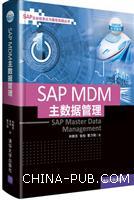 SAP MDM 主数据管理