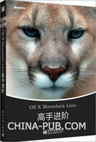 OS X Mountain Lion高手进阶(全彩)