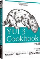 YUI 3 Cookbook 中文版