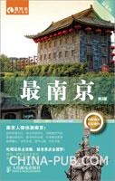 最南京(第2版)