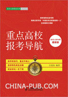 重点高校报考导航(2013~2014年最新版)