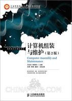 计算机组装与维护(第2版)