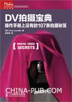 DV拍摄宝典――操作手册上没有的107条拍摄秘笈