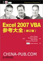 Excel 2007 VBA参考大全(修订版)