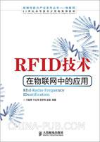 RFID技术在物联网中的应用