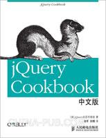 jQuery Cookbook中文版(china-pub首发)