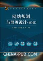 网站规划与网页设计(第3版)