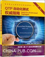 QTP自动化测试权威指南(第二版)