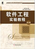 (特价书)软件工程实验教程(第2版)
