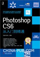 Photoshop CS6从入门到精通(附光盘)