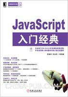 (特价书)JavaScript入门经典(附光盘)