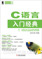 C语言入门经典(附光盘)