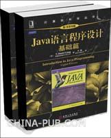Java语言程序设计基础篇+进阶篇(原书第8版)