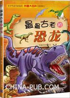 最最古老的恐龙(彩图版)