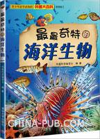 最最奇特的海洋生物(彩图版)