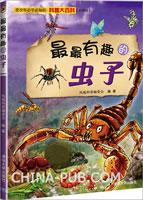 最最有趣的虫子(彩图版)