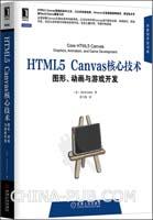 HTML5 Canvas核心技术:图形.动画与游戏开发