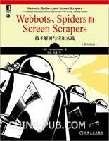Webbots、Spiders和Screen Scrapers:技术解析与应用实践(原书第2版)