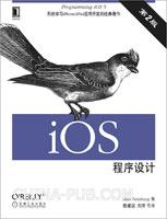 iOS程序设计(原书第2版)