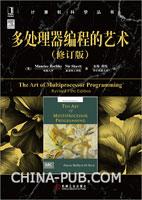 (特价书)多处理器编程的艺术(修订版)