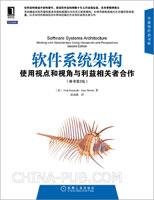 软件系统架构:使用视点和视角与利益相关者合作(原书第2版)[图书]