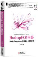 Hadoop技术内幕:深入解析MapReduce架构设计与实现原理[按需印刷]