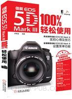 佳能EOS 5D Mark III 100%轻松使用
