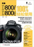 尼康 D800/D800E 100%轻松使用