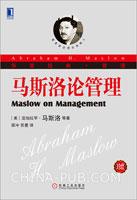 马斯洛论管理(珍藏版)