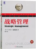 战略管理(珍藏版)[图书]