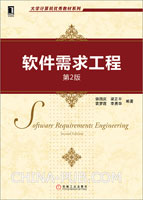 (www.wusong999.com)软件需求工程(第2版)