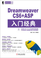 Dreamweaver CS6+ASP入门经典