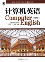 计算机英语(第4版)