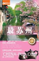 最苏州(第2版)