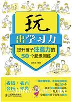 玩出学习力――提升孩子注意力的50个超级训练