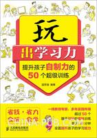 玩出学习力――提升孩子自制力的50个超级训练