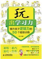 玩出学习力――提升孩子逻辑力的50个超级训练