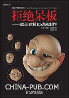 拒绝呆板――脸部建模和动画制作