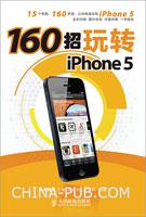 (特价书)160招玩转iPhone 5