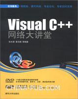 Visual C++ 网络大讲堂