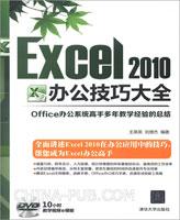 Excel 2010办公技巧大全