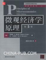 微观经济学原理(第5版)