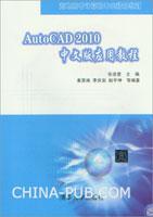 AutoCAD 2010中文版应用教程