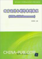 网页设计与制作案例教程(HTML+CSS+Dreamweaver)