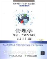 管理学:理论、方法与实践