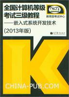 全国计算机等级考试三级教程――嵌入式系统开发技术(2013年版)