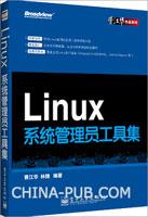 Linux 系统管理员工具集